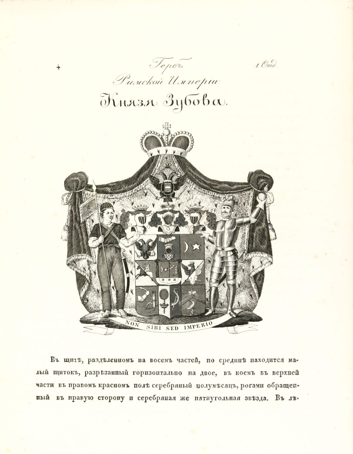 Герб Римской Империи князя Зубова, стр. 1