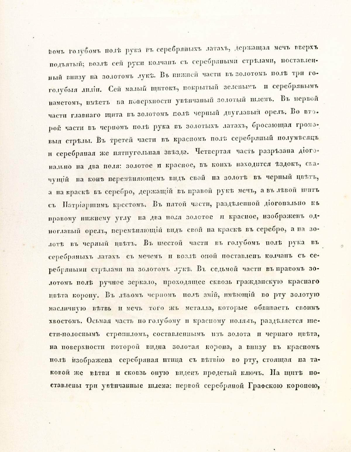Герб Римской Империи князя Зубова, стр. 2