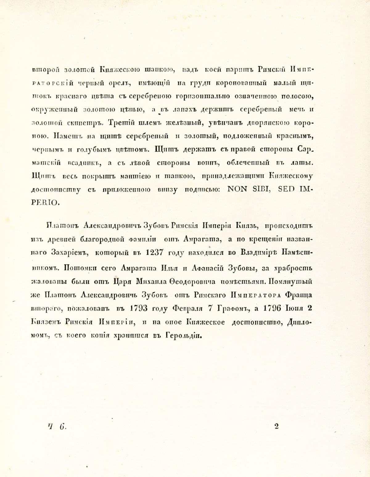 Герб Римской Империи князя Зубова, стр. 3
