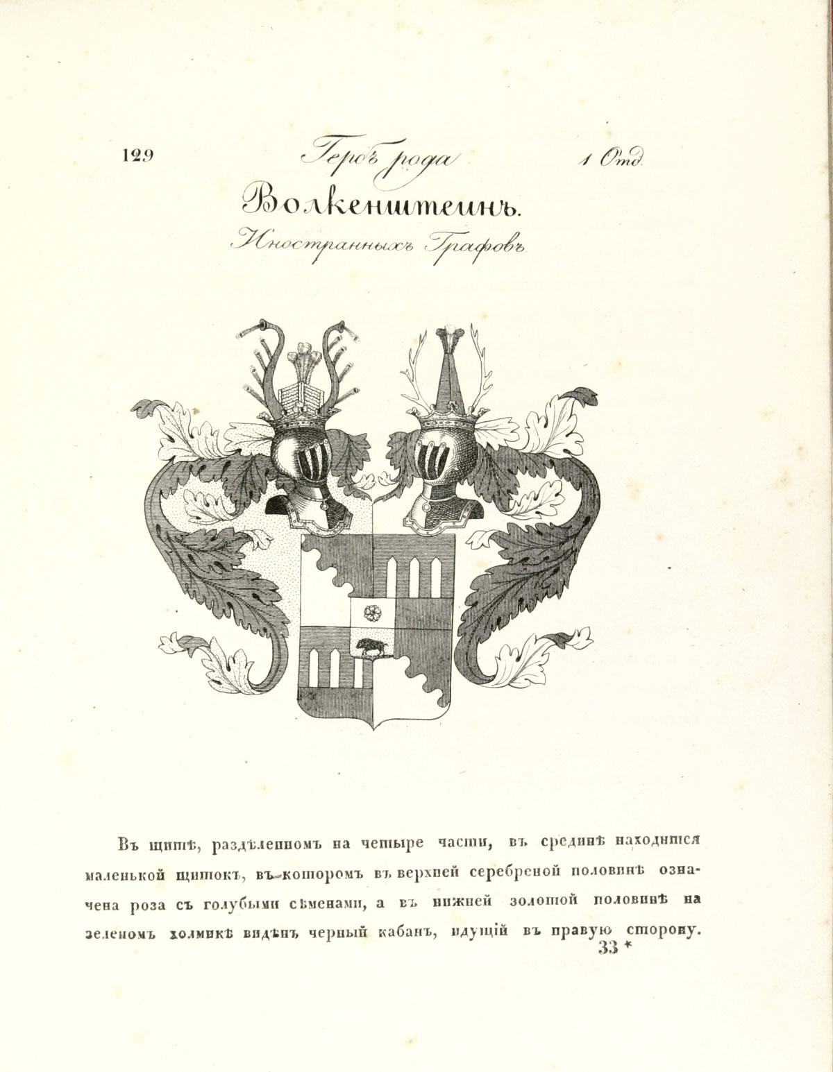 Герб рода Волкенштейн, иностранных графов, стр. 1