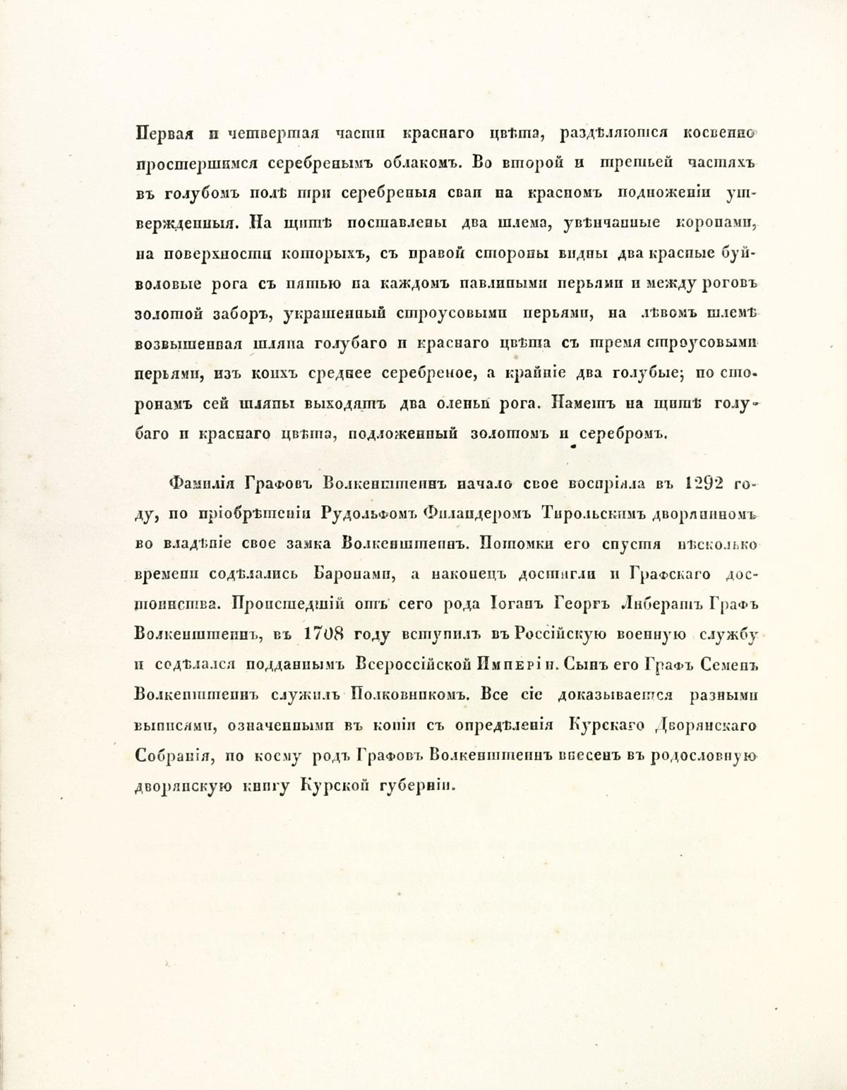 Герб рода Волкенштейн, иностранных графов, стр. 2