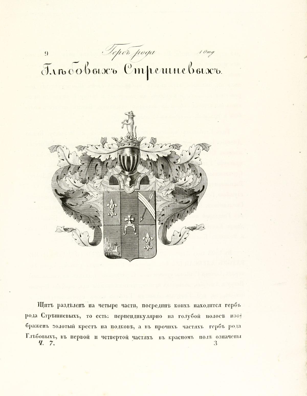 Герб рода Глебовых-Стрешневых, стр. 1
