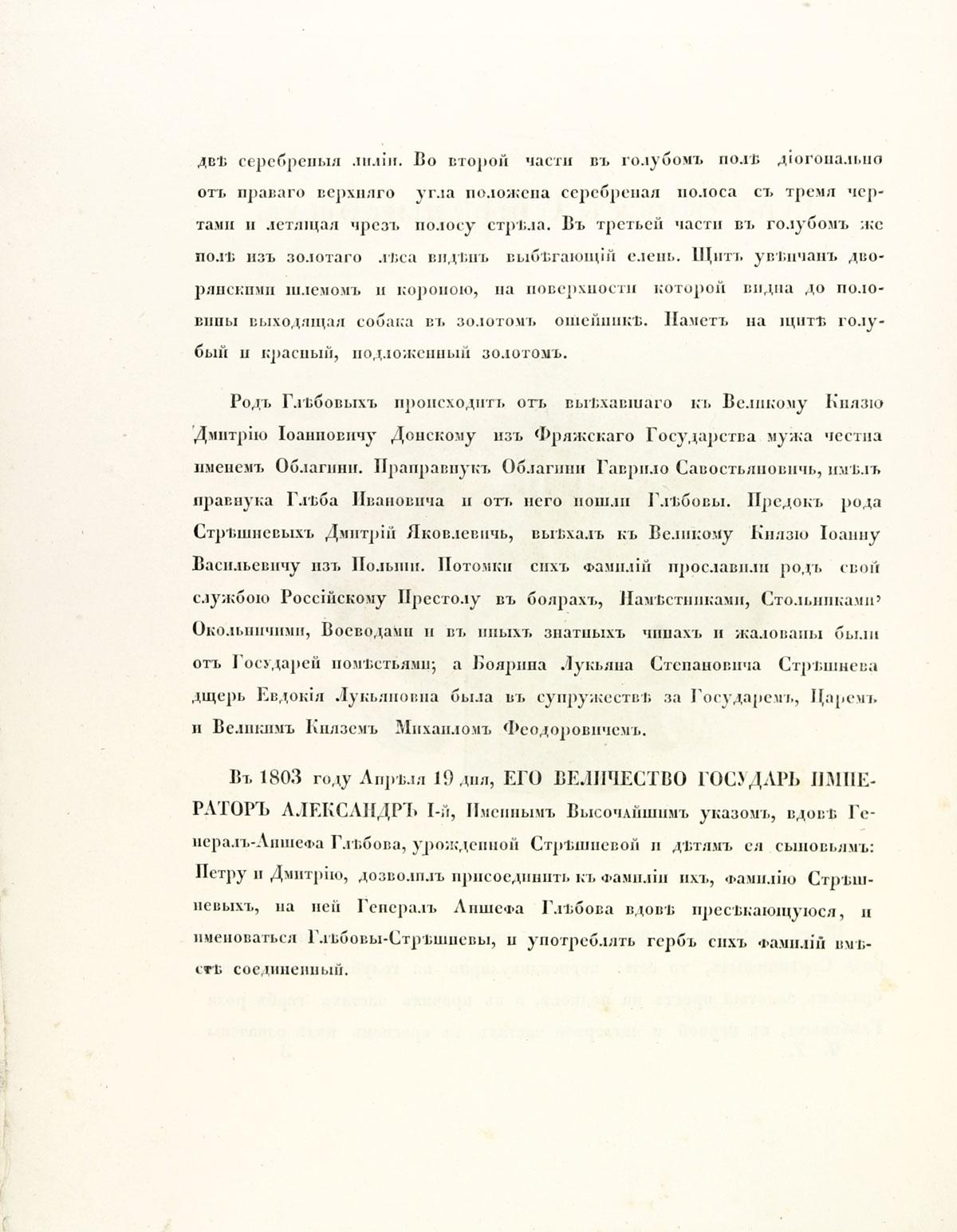 Герб рода Глебовых-Стрешневых, стр. 2