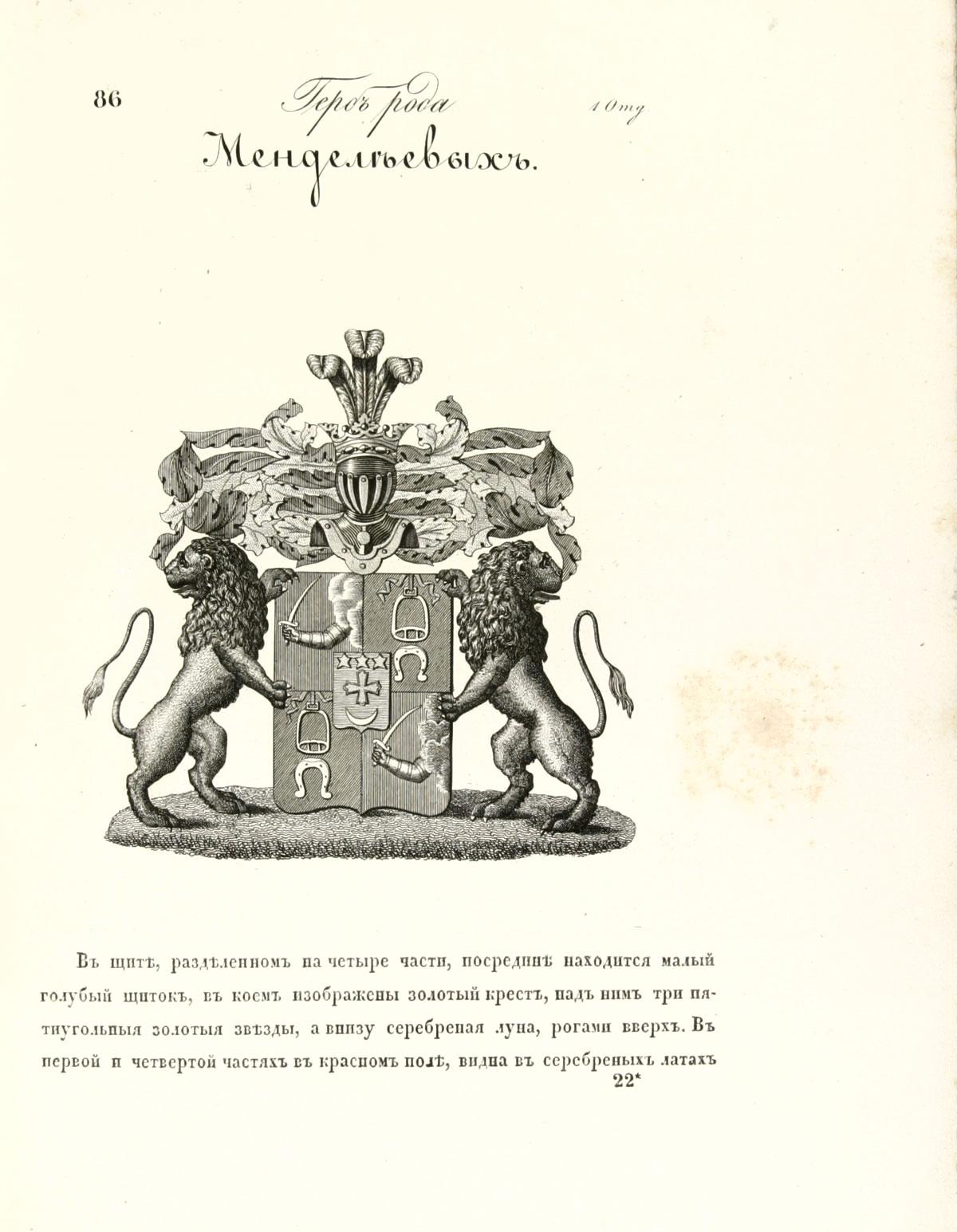 Герб рода Менделеевых, стр. 1