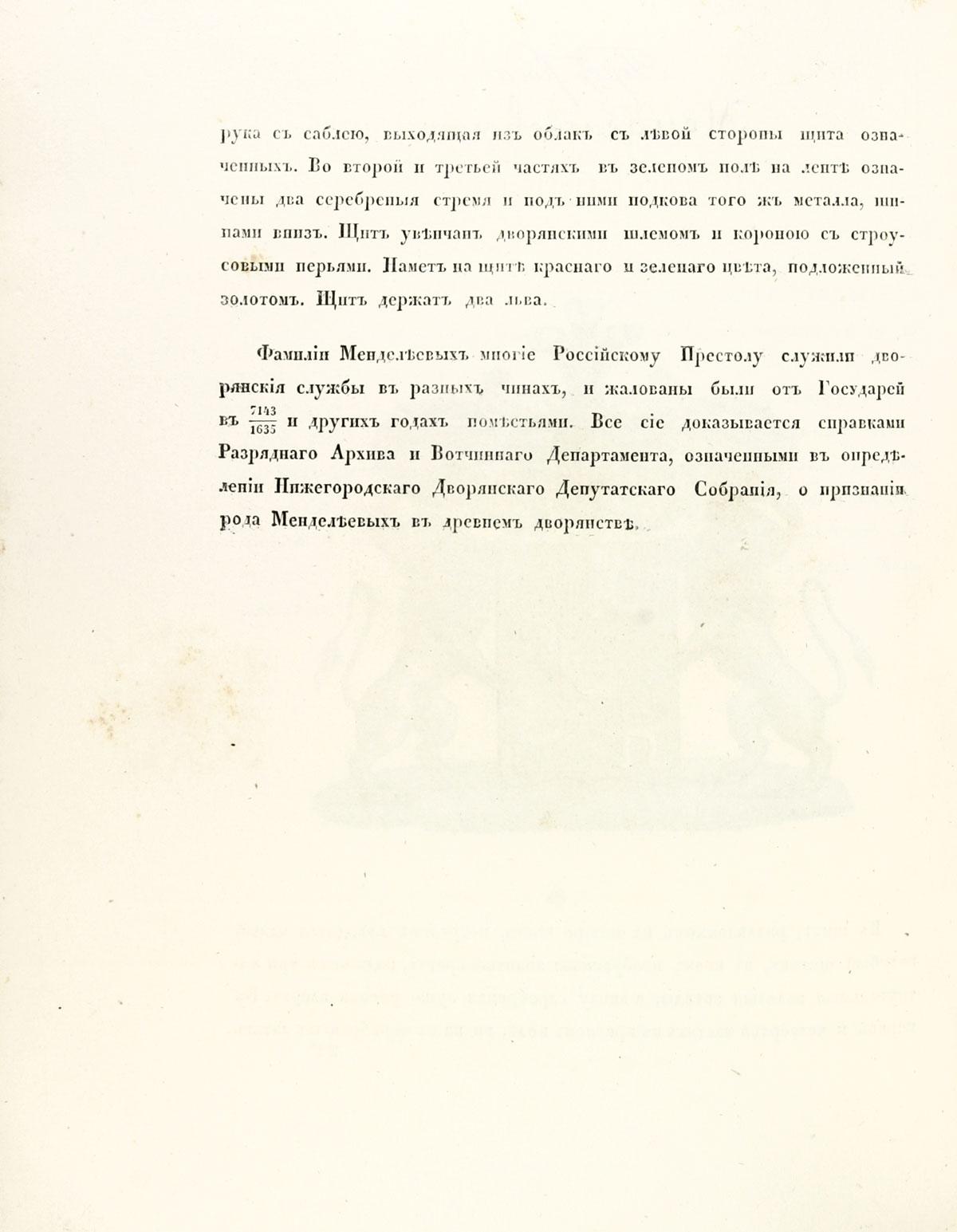 Герб рода Менделеевых, стр. 2