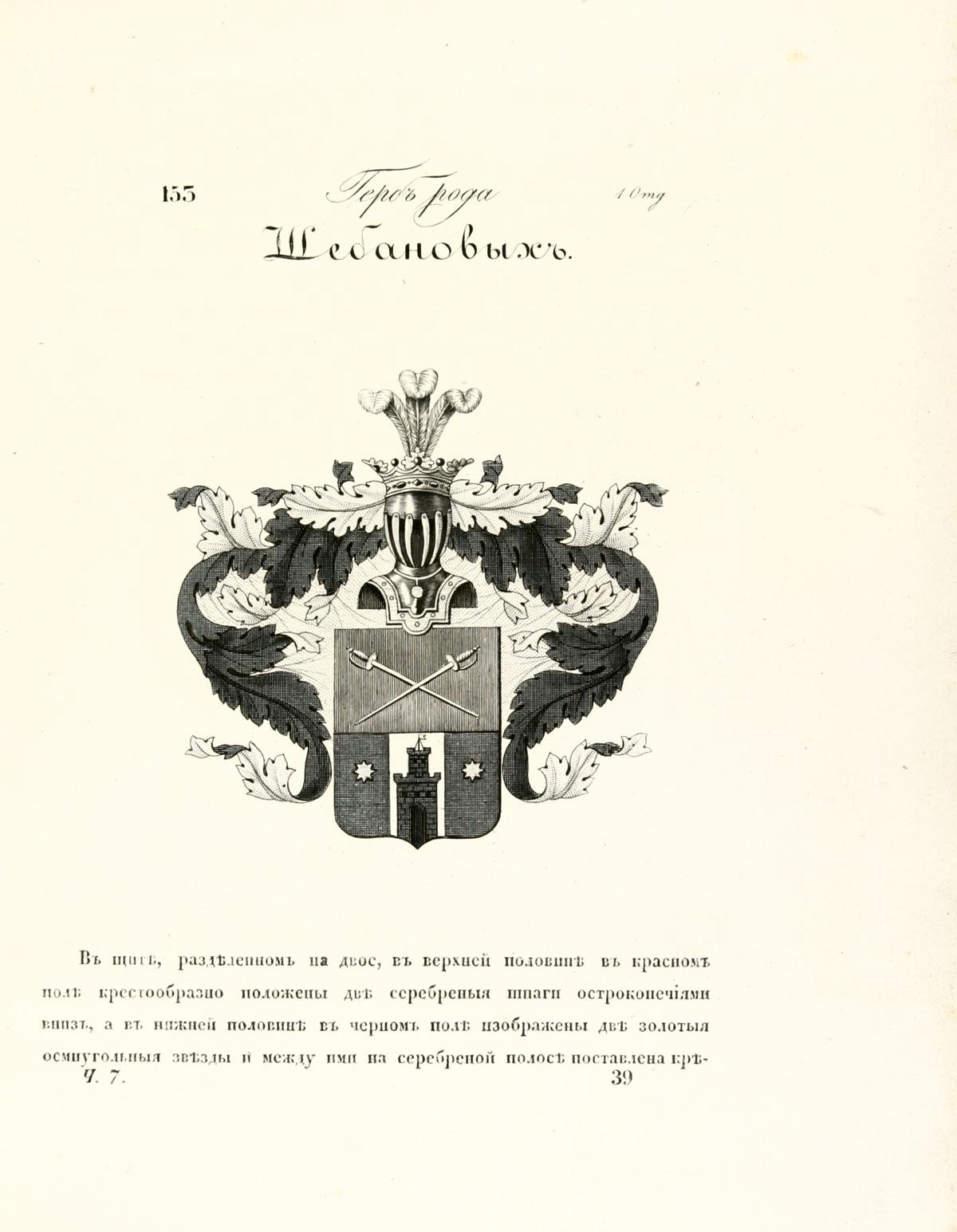 Герб рода Шебановых, стр. 1