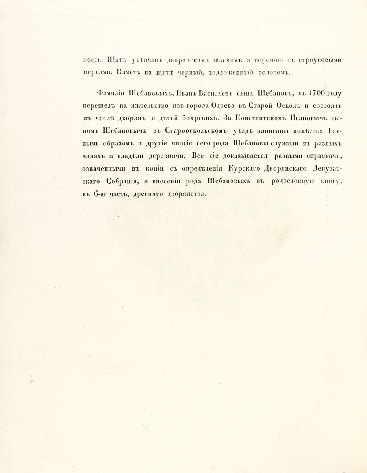 Герб рода Шебановых, стр. 2