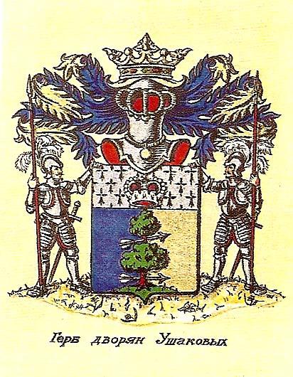 герб ушаковых