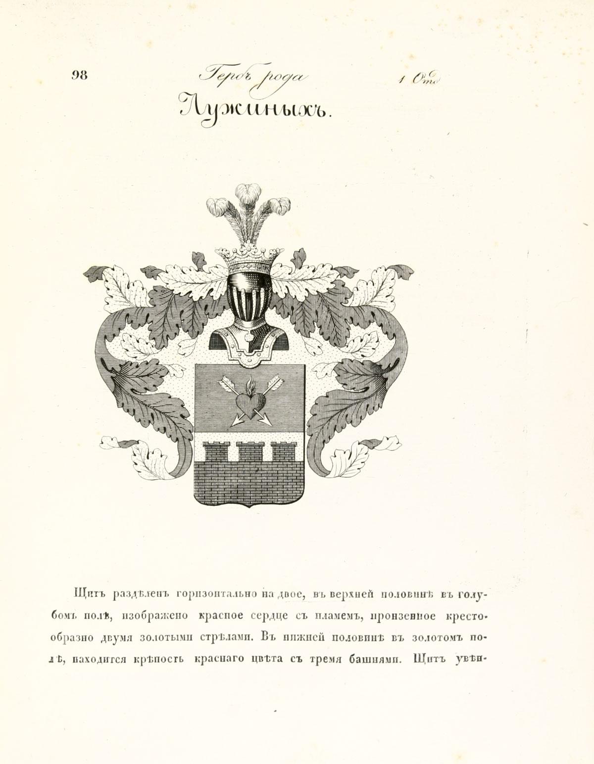 Герб рода Лужиных, стр. 1
