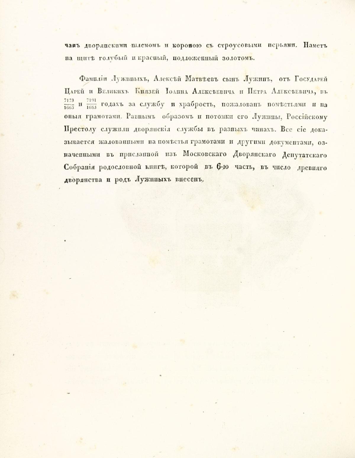 Герб рода Лужиных, стр. 2
