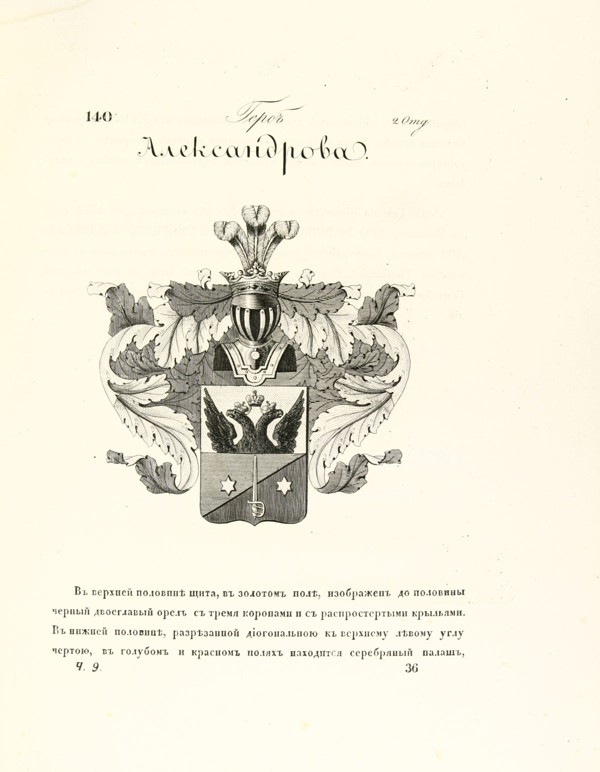 Александров (город) — Википедия