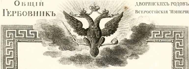 Герб Римской Империи князя Зубова